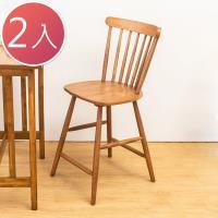 Bernice-蘭森實木吧台椅/吧檯椅/高腳椅(二入組合)