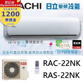 HITACHI日立冷氣 一級能效 3-4坪 頂級系列變頻分離冷暖氣 RAC-22NK/RAS-22NK