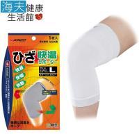 欣陞肢體裝具(未滅菌)【海夫x金勉】日本 Shinsei S-concept 適溫護膝