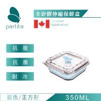 加拿大帕緹塔Partita全矽膠伸縮保鮮盒 350ml (綠/ 粉)