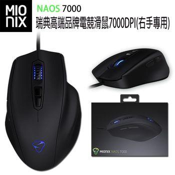 【MIONIX】NAOS7000瑞典高端品牌電競滑鼠7000DPI(右手專用)