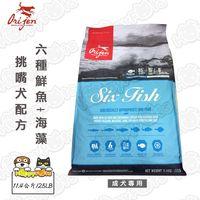 Orijen渴望 挑嘴犬配方 狗飼料 成犬專用 六種鮮魚+海藻 11.4公斤/25LB*1包