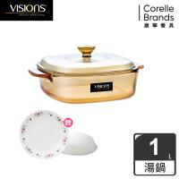 Visions美國康寧  1.0L晶彩透明鍋方型