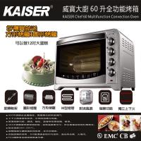 威寶家電 KAISER 威寶大廚60升全功能烤箱 (K-CHEF60)