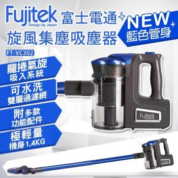Fujitek富士電通手持直立旋風吸塵器FT-VC302