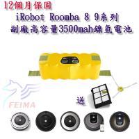 iRobot Roomba 8、9 系列掃地機器人吸塵器副廠高容量鎳氫電池