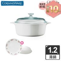 Corningware美國康寧  1.2L圓型康寧鍋-純白