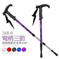 【DIBOTE迪伯特】高強度鋁合金彎柄三節式登山杖(輕便款268-0)
