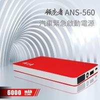 領先者 ANS-560 6000mAh 極致超薄型汽車緊急啟動行動電源