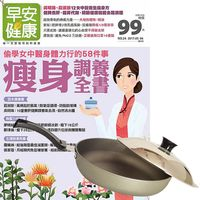 早安健康(1年12期)贈 頂尖廚師TOP CHEF頂級超硬不沾中華平底鍋31cm