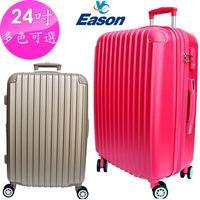 YC Eason 皇家系列24吋ABS硬殼行李箱(多色可選-可加大 海關鎖)