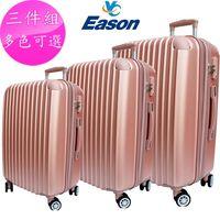 YC Eason 皇家系列三件組ABS硬殼行李箱(多色可選-可加大 海關鎖)