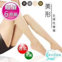 喜兒思棉織-美型全彈性褲襪(一組6入-6200)