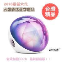 金德恩 Yantouch Ice Diamond 冰鑽藍芽喇叭 音效增強旗艦版LED情境氣氛燈