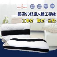 HO KANG 諾貝達藍帶3D舒適人體工學枕