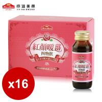 【Nutrimate你滋美得】紅顏暖薑四物飲60ml/瓶-16入