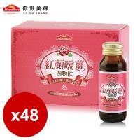 【Nutrimate你滋美得】紅顏暖薑四物飲60ml/瓶-48入
