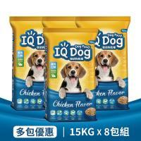 IQ Dog 聰明乾狗糧 雞肉口味成犬配方 狗飼料 15kg*8包