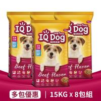 IQ Dog 聰明乾狗糧 牛肉口味成犬配方 狗飼料 15kg*8包
