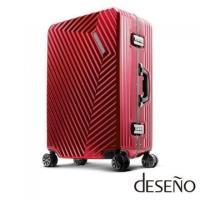Deseno 索特典藏Ⅱ 時尚斜紋 多色 28吋 細鋁框箱 行李箱 旅行箱 DL1207