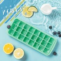 日本創意矽膠附蓋製冰盒  24冰格