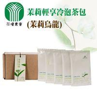 【花壇農會】茉莉輕享冷泡茶包(茉莉烏龍)(3g*8入/盒)x2盒組