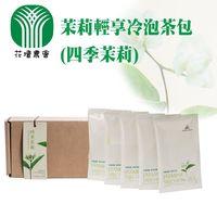 【花壇農會】茉莉輕享冷泡茶包(四季茉莉)(3g/8入/盒)x2盒組