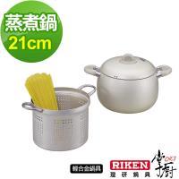 掌廚 RIKEN日本理研蒸煮鍋21cm