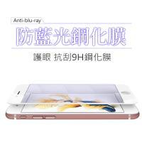 AHEAD領導者 APPLE iPhone5 5S SE 0.26mm抗藍光鋼化膜 9H鋼化玻璃膜 螢幕保護貼