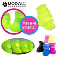 【摩達客寵物系列】大狗雨鞋果凍鞋(螢光黄色)防水寵物鞋狗鞋