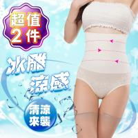 JS嚴選MIT 涼感紗穿就塑魔鬼曲線超高腰21CM俏臀褲二件組