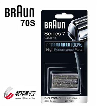 德國百靈BRAUN-複合式刀頭刀網匣(銀)70S(1盒組)