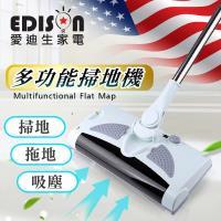 今天特價 EDISON 愛迪生  無線充電式手推式拖地掃地機