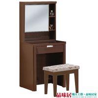 【品味居】麥達 時尚2尺木紋立鏡式化妝台組合(二色可選+含化妝椅)