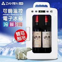 贈頂級咖啡 ZANWA晶華 可調溫冷熱電子行動冰箱/冷藏箱/保溫箱CLT-12W