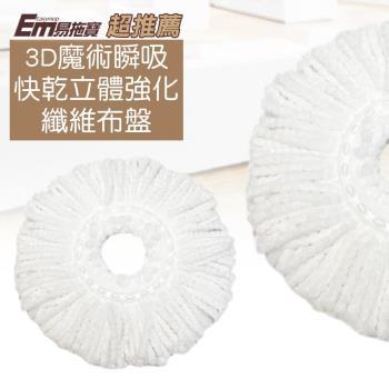 易拖寶EasyMop-3D魔術瞬吸快乾立體強化纖維布盤