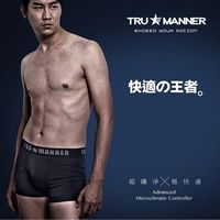 【Neoner 男士Tru-manner】抗菌 除臭 速乾 親膚 四角內褲(三件特惠組)
