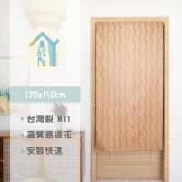 寶島曼波(卡其)/緹花精緻門簾W120cm*H150cm 【宜欣居傢飾】YX92001-3