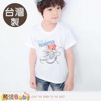 魔法Baby 童裝 台灣製插畫純棉短袖T恤~k50363