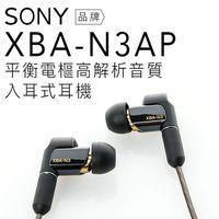 SONY XBA-N3AP 平衡電樞 立體聲 入耳式耳機【平輸商品-保固一年】