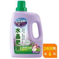 南僑水晶肥皂液體洗衣精2.4kgx 6瓶入 薰衣馬鞭草