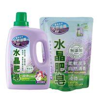 南僑水晶肥皂液體洗衣精2.4kg/瓶x2+水晶肥皂洗衣精充包1600g/包x6入-薰衣馬鞭草