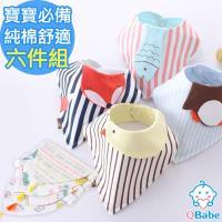 QBabe 寶寶必備純棉舒適 超值6件組(口水巾x3+吸汗背巾x3)