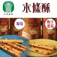 【水里農會】木條酥(葡萄梅子番茄)-(168g/12條/罐)x4罐組