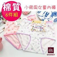 【席艾妮SHIANEY】小蘋果 棉質女童內褲 台灣製 No.8006(6件組)