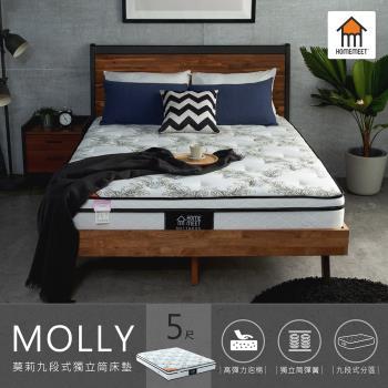 【H&D】 MOLLY莫莉九段式獨立筒床墊-雙人5尺