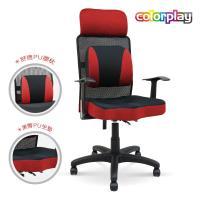 【Color Play生活館】增高舒適頭枕升級PU坐墊T型扶手3D PU腰靠墊辦公椅/電腦椅/會議椅/職員椅/透氣椅(六色)