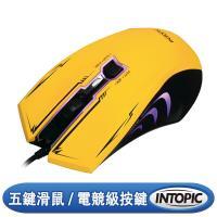 INTOPIC 廣鼎 UFO飛碟光學鼠(MSG-085/幻電黃)