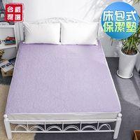 eyah宜雅台灣製絲緞面雙色紗織立體花紋床包式保潔墊雙人迷情紫