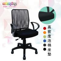 【Color Play精品生活館】小資必敗機能美型透氣 辦公椅/電腦椅/會議椅/職員椅/透氣椅(六色)